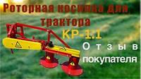 Новое видео на нашем канале : Косилка для минитрактора КР-1,1