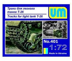 Пластиковые траки для сборных моделей танков Т-26 в масштабе 1/72. UMT 401