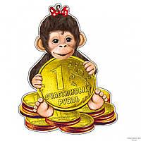"""Деревянный магнитик """"Обезьянка с подковой и монетами: Счастливый рубль"""""""