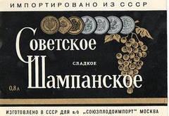 """Вафельна картинка  """"Советское Шампанское"""""""