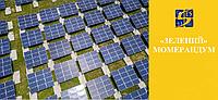 Что означает «зеленый» меморандум для частных солнечных электростанций?