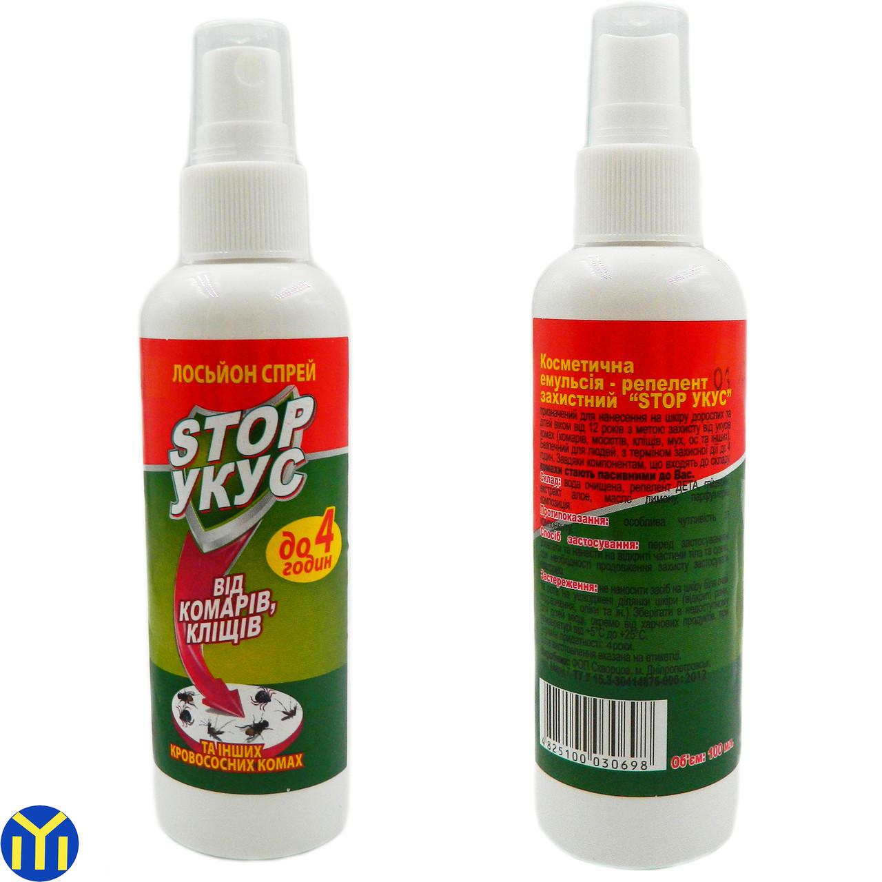 Спрей репеллент от комаров Стоп Укус 100 мл