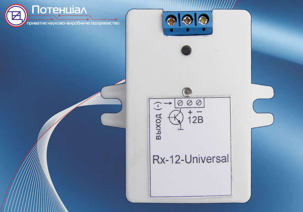 Беспроводное радиореле  Rx-12 Universal