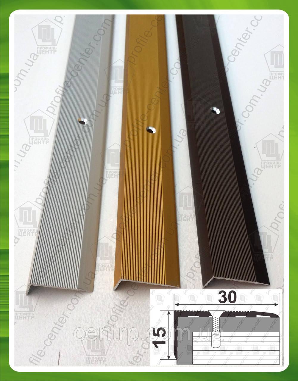 Порожек алюминиевый угловой 30*15 УЛ 130 анод
