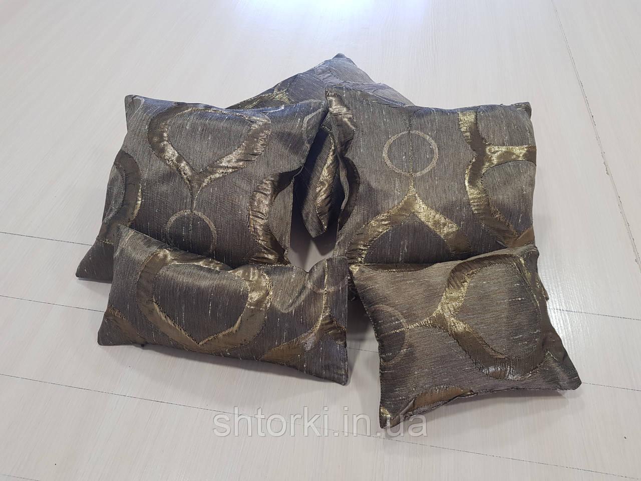 Комплект подушок коричневі з бронзовим малюнком, 5шт
