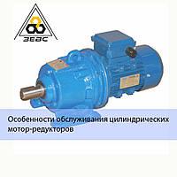 Особенности обслуживания цилиндрических мотор-редукторов