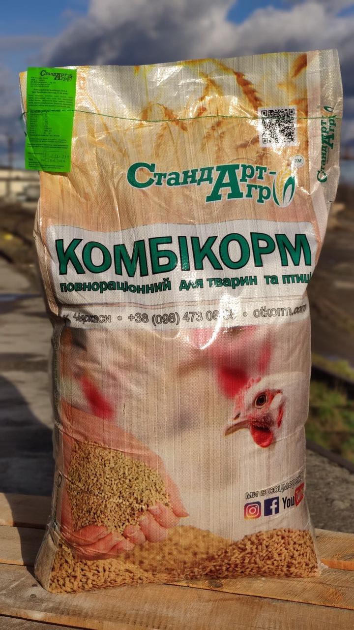 "Комбикорм для индюшат ТМ ""Стандарт Агро"" старт ПК 11-3 от 1 до 9 недель"