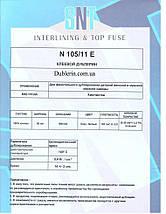 Дублерин SNT 105/11 белый (4пог.м) (SALE-116), фото 3