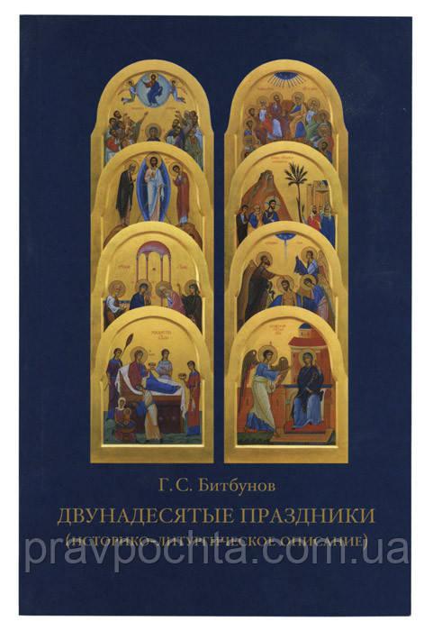 Двунадесяті свята (історико-літургійний опис). Битбунов Р. З
