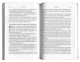 Двунадесяті свята (історико-літургійний опис). Битбунов Р. З, фото 2