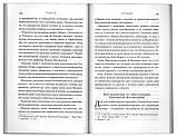 Двунадесяті свята (історико-літургійний опис). Битбунов Р. З, фото 3