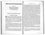 Двунадесяті свята (історико-літургійний опис). Битбунов Р. З, фото 4