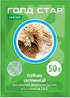 Системный гербицид избирательного действия Голд Стар 50 г, Ukravit (Укравит), Украина