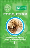 Системный гербицид избирательного действия Голд Стар 5 г, Ukravit