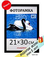 Фоторамка пластиковая А4, 21х30, рамка для фото, дипломов, сертификатов, грамот, картин 1611-101