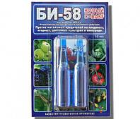 Инсектицид Би-58 новый, 10мл