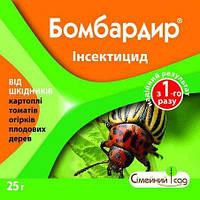 Системный инсектицид контактно-кишечного действия Бомбардир, 25г, Семейный сад, Украина