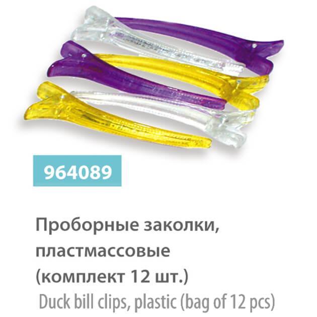 Зажимы для волос SPL 964089 пластиковые 12шт/уп.