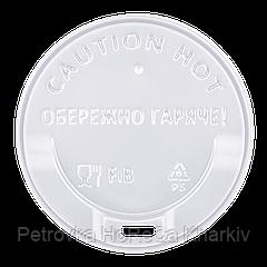 Крышка пластиковая FiB 80 Белая 50шт/уп (1ящ/24уп/1200шт) под стакан 250Евро,340мл