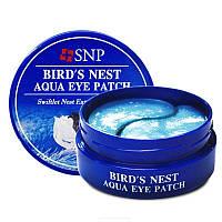 Патчи для устранения отеков , темных мешков и разглаживания морщин под глазами с экстрактом ласточкиного гнезда SNP Bird's Nest Eye Patch, 60 шт