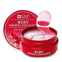 Гидрогелевые патчи для глаз с экстрактом пудры рубина SNP Ruby Firming Eye Patch, 60 шт