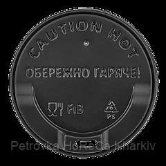 Крышка пластиковая FiB 80 Черная 50шт/уп (1ящ/24уп/1200шт) под стакан 250Евро,340мл