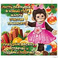 """Магнит """"Пусть обезьяна в Новый Год много счастья принесет! Праздник весело встречай и подарки получай!"""""""