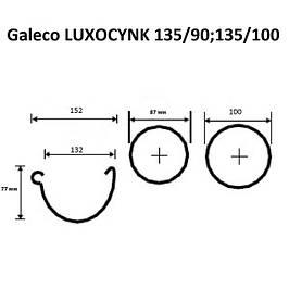 Водостічна система Galeco LUXOCYNK 135/90, 135/100