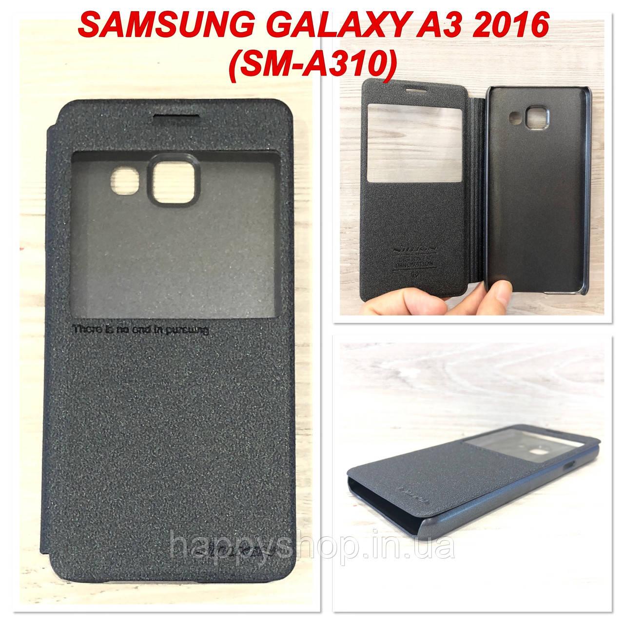 Чохол-книжка з віконцем Nillkin для Samsung Galaxy A3 2016 (SM-A310) Сірий