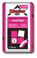 Штукатурка Мастер - Декор КОРОЕД 2,5 мм 25кг
