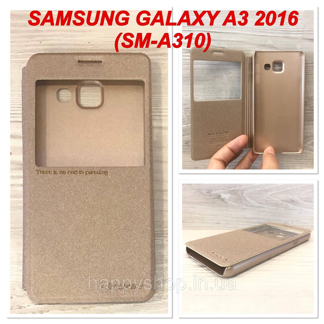 Чехол-книжка с окошком Nillkin для Samsung Galaxy A3 2016 (SM-A310) Золотой