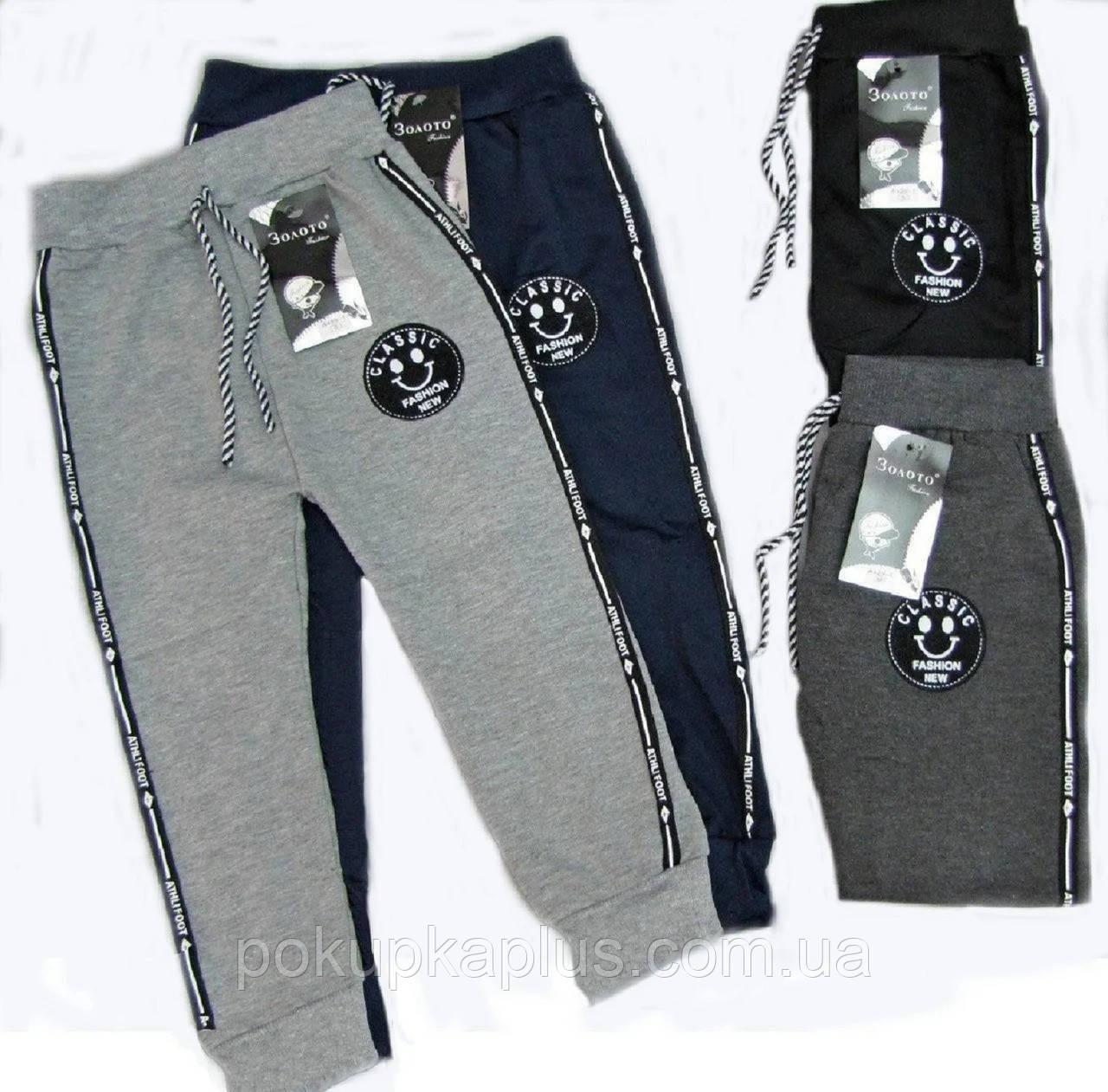 Спортивные штаны для мальчика 2-3 года Рост 98 S код 014591