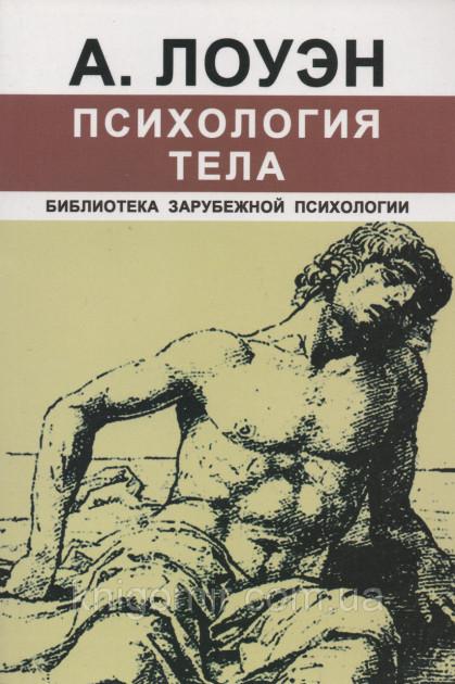 """А. Лоуэн """"Психология тела"""" (мягкая обложка)"""