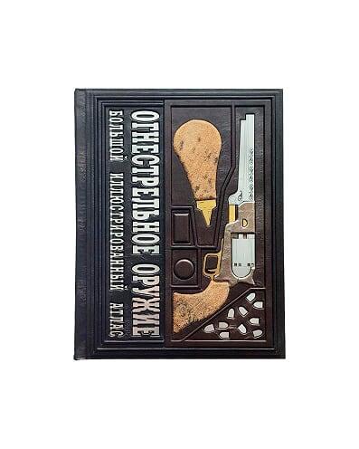"""Книга в кожаном переплете """"Огнестрельные оружия мира"""" Крис Макнаб"""