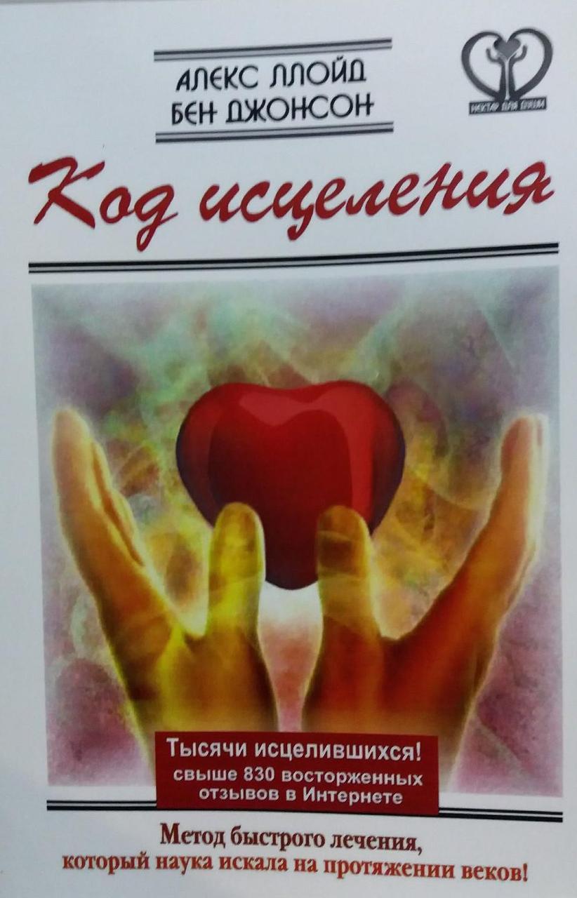 "Алекс Ллойд, Бен Джонсон ""Код исцеления"" (мягкая обложка)"