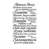 Интерьерная наклейка House rules Ukrainian 70х120 см Белая Глянцевая