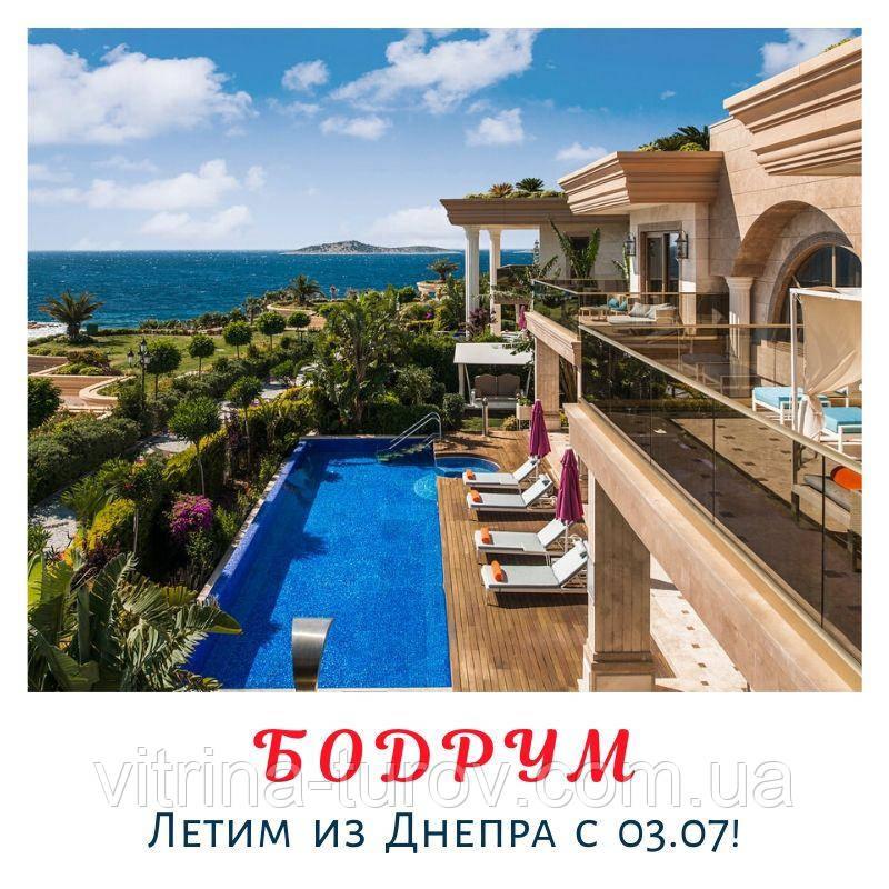 БОДРУМ - летим из Днепра с 03.07!