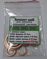 Набор медных шайб для ремонта топливной системы МТЗ,ЮМЗ,СМД (20шт)
