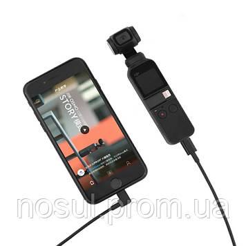 DJI Osmo Pocket OTG USB кабель удлинитель TYPE-C - microUSB на Android 100 см