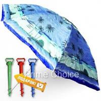 Зонт пляжный садовый с наклоном круглый, Защита от солнца, Садовые и пляжные зонты, для моря, пляжа, отдыха