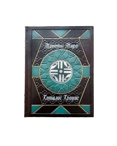 """Книга в шкіряній палітурці """"Монети світу. Каталог Краузе"""""""