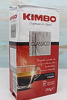 Кава мелена Kimbo Classico 250гр