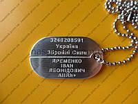 Армейский жетон ЗСУ