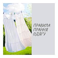 Як правильно прати одяг?