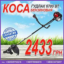 Коса бензинова Гудлак 6700 Вт (супер комплект)
