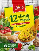 Приправа універсальна в гранулах 12 овочів і трав 170г