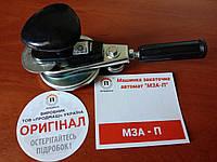 """Машинка закаточная автомат """" МЗА - П"""" для домашнего консервирования с Подшипником (Оригинал)"""