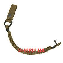 Шнур страховочный для пистолета спиральный   Coyote 11256