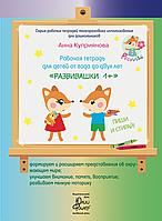 Рабочая тетрадь для детей от года до двух лет «Развивашки 1+», Юлия Фишер