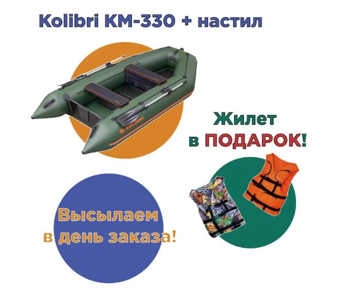 Лодка Kolibri KM-330NEW